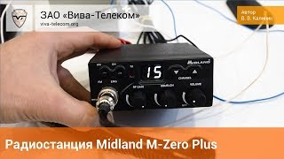 midland M-Zero Plus - недорогая радиостанция на трассу
