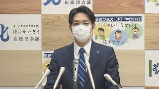鈴木知事会見 道内の公立学校 来週再開へ【HTBニュース】
