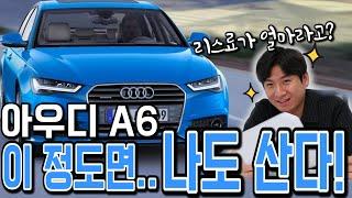 아우디 a6 45 tfsi 가솔린 프로모션 할인 ! 이…