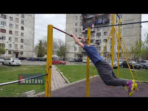 Street Workout Rustavi | სთრით ვორქაუთი რუსთავში