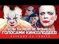 ЕСЛИ ТЫ МЕНЯ НЕ ЛЮБИШЬ Голосами Кинозлодеев Егор Крид MOLLY mp3