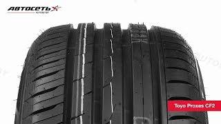 видео Купить летние шины Toyo Proxes CF2 195/65 R15 91H в интернет-магазине по низкой цене самовывозом или с доставкой по России