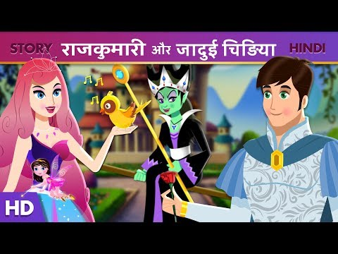 राजकुमारी और जादुई चिड़िया | Princess Rose Hindi Fairy Tales | Stories For Kids | Hindi Kahaniya