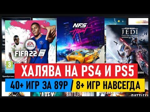 🆓 Халява на PS4 и PS5  8+ ИГР НАВСЕГДА 40+ ИГР за 89р EA Play на PS4 PS5 ХАЛЯВА НА ПС4 ПС5 в ПС СТОР