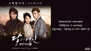 【中字】SG Wannabe(SG워너비) - 고백합니다 (I Confess)(月之戀人-步步驚心:麗 OST Part.8)