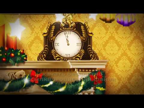 эксклюзив заставка С НОВЫМ 2019 ГОДОМ музыка футаж бесплатно HD Exclusive Screensaver HAPPY NEW YEAR