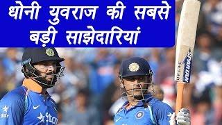 MS Dhoni and Yuvraj Singh top 100+ partnerships in ODI Cricket   वनइंडिया हिंदी