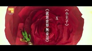 CapTV【偽電影主題曲劇場版︰就算世界無小王子】
