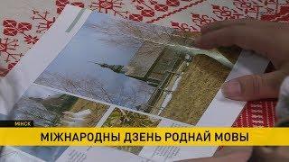 Беларусь разам з усім светам адзначае Міжнародны дзень роднай мовы