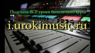 Звукорежиссура i.urokimusic.ru