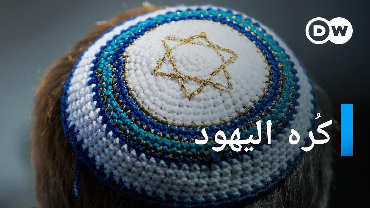 كراهية اليهود في أوروبا  | وثائقية دي دبليو - وثائقي اليهود