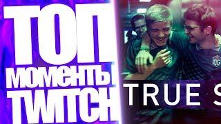 Топ Моменты с Twitch | True Sight The International 2018 от Вилата | Dota Auto Chess Aloha Rxnexus