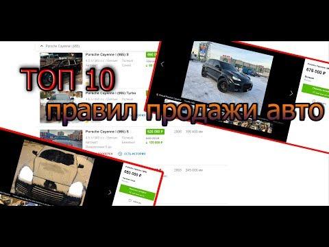 ТОП 10 правил продажи авто