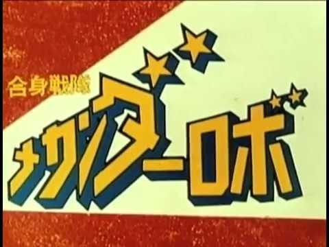 1977年3月~同年12月まで東京12チャンネルで放送された『合身戦隊メカンダーロボ』のオープニングです。