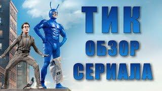 "ТИК ""THE TICK"" ОБЗОР СЕРИАЛА"