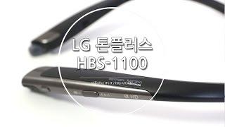 Gambar cover LG 톤플러스 HBS-1100 후기 (LG Tone Plus)