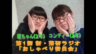 2016年度もよろしくお願いします!! MC:サムライ(3年)、円福寺(3年) ...