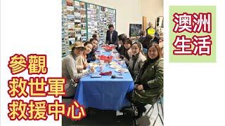 Publication Date: 2019-07-23 | Video Title: 澳洲生活:有幸被邀請參觀救世軍救災支援中心20190723