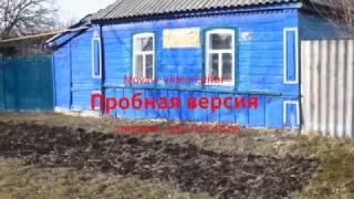 Дом на участке 25 сот. земли с.Николаевка, 2 км от Таганрога