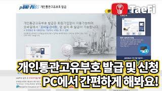 해외 직구용 개인통관고유부호 간편 발급 방법! (PC용…