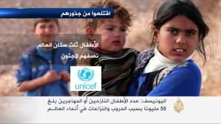 يونيسيف: خمسون مليون طفل اقتلعوا من جذورهم