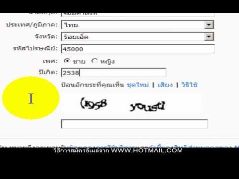วิธีการสมัครอีเมล์จาก www.hotmail.com