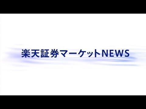 楽天証券マーケットNEWS10月12日【大引け】