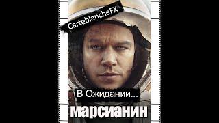 [В Ожидании]  Ожидания от фильма: Марсианин. Часть 1