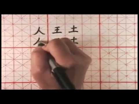 Learn Chinese #6 : In 5 minutes, Language, Characters, In China, Mandarin, For Kids