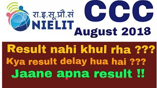 How to check CCC exam result august 2018