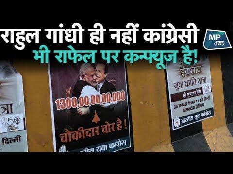 राफेल डील कीमत से दुगुना का घोटाला बता राहुल गांधी से भी आगे निकले कांग्रेसी! | MP Tak