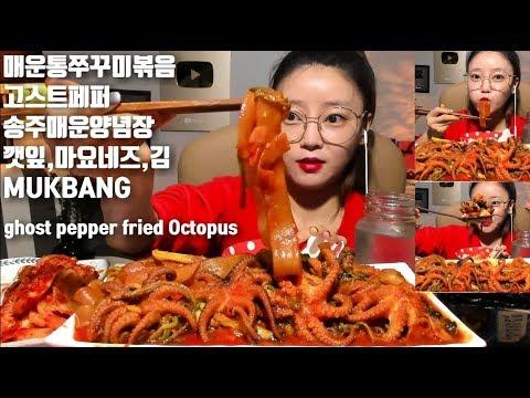 [ENG/Viet Nam]청양고추100배 고스트페퍼 매운통쭈꾸미볶음 송주매운양념장 먹방 Mukbang Hot Fried Octopus Korean Seafood