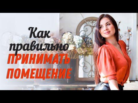Как принимать помещение для аренды? | Открытие магазина в Москве