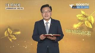 [더 메세지] 정흥교 목사 나눔의 축복