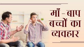 माँ - बाप बच्चों का व्यवहार