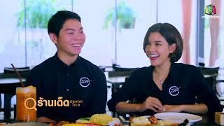 ร้านเด็ดประเทศไทย-ep-594-หลานกลมกิ๊ก,-dude-cafe-39-19-เม-ย-62