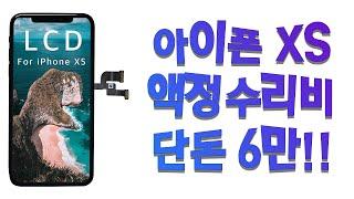 아이폰 XS 액정수리비 단돈 6만원!!