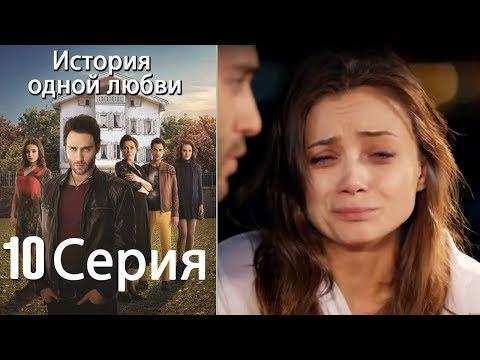 История одной любви - 10 серия