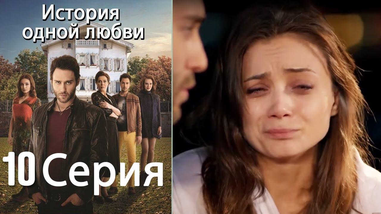 История одной любви турецкие субтитры смотреть бесплатно фото женщин без