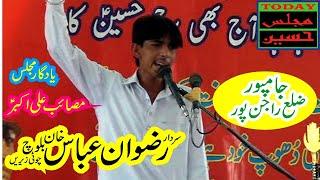 Zakir Rizwan Abbas Khan Baloch Choti Zareen s/o Zakir Ijaz Khan Baloch - Masaib Hazrat Ali Akbar as.