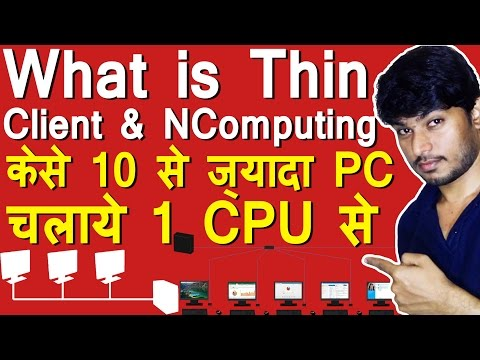Thin Client Or NComputing - Explained In Hindi