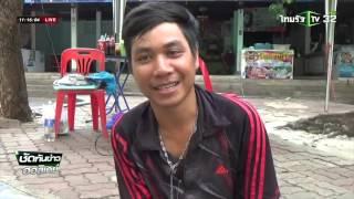 ปั่นจักรยานเที่ยวอีสานใต้ พร้อมให้บริการตัดผมฟรี   09-05-59   ชัดทันข่าว ฮอลิเดย์   ThairathTV