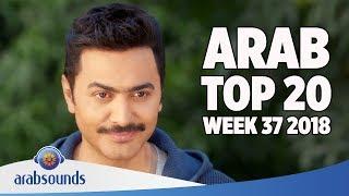TOP 20 ARABIC SONGS (WEEK 37, 2018): Tamer Hosny, Haifa Wehbe, Ramy Gamal & more!