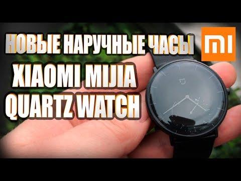 Новые гибридные наручные кварцевые часы Xiaomi Mijia Quartz Watch