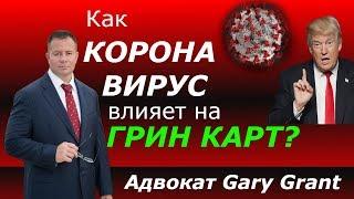 Корона ВИРУС   ГРИН КАРТ   Трамп объявил ТРЕВОГУ!! Адвокат Gary Grant
