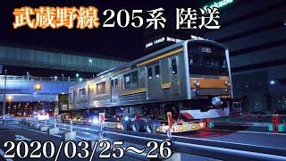 【ジャカルタ配給】夜の国道を行く武蔵野線205系陸送