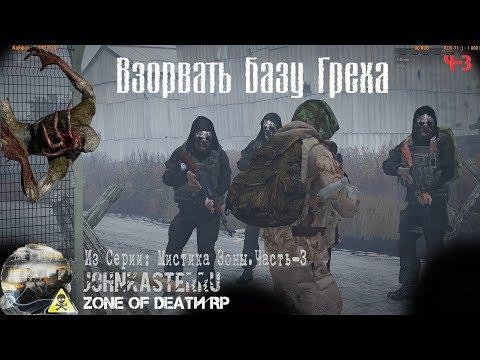 ВЗОРВАТЬ БАЗУ ГРЕХА ☢ Мистика Зоны Ч-3 ☢ Zone of Death RP