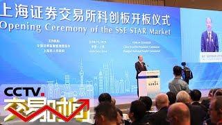 《交易时间(上午版)》 20190614| CCTV财经