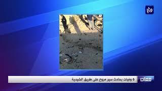 6 وفيات بحادث سير مروع على طريق الشيدية - (29-9-2017)