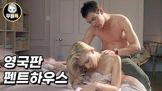 펜트하우스 뺨치는 불륜 막장 결말 (결말포함)